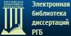 http://diss.rsl.ru/